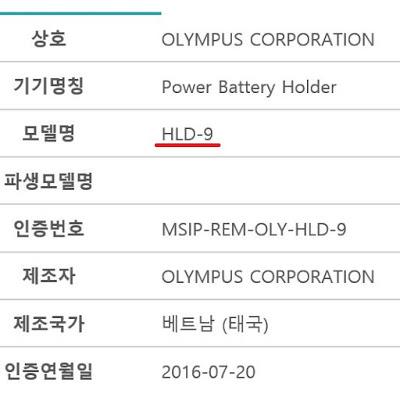 Olympus-HLD-9-battery-grip