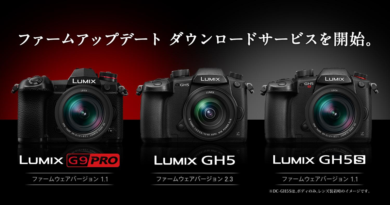 Panasonic G9, GH5, GH5S Firmware Updates Coming May 30th - 43addict
